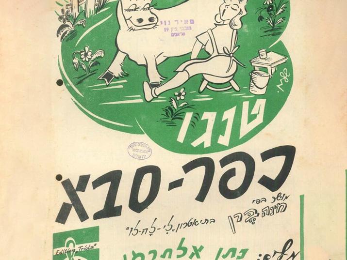 איך שרים טנגו בעברית?