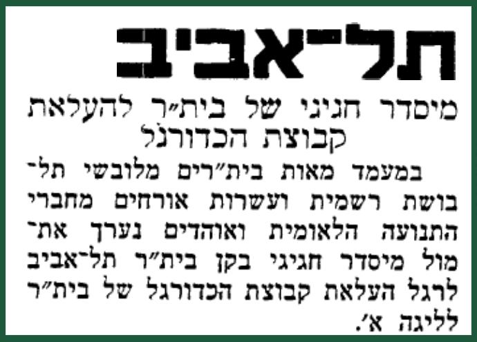 המשקיף, 18.2.1940
