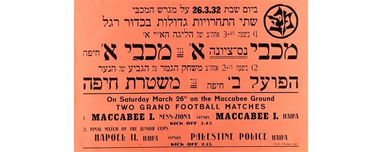 Hapoel II Haifa v. Haifa Police, March 26, 1932