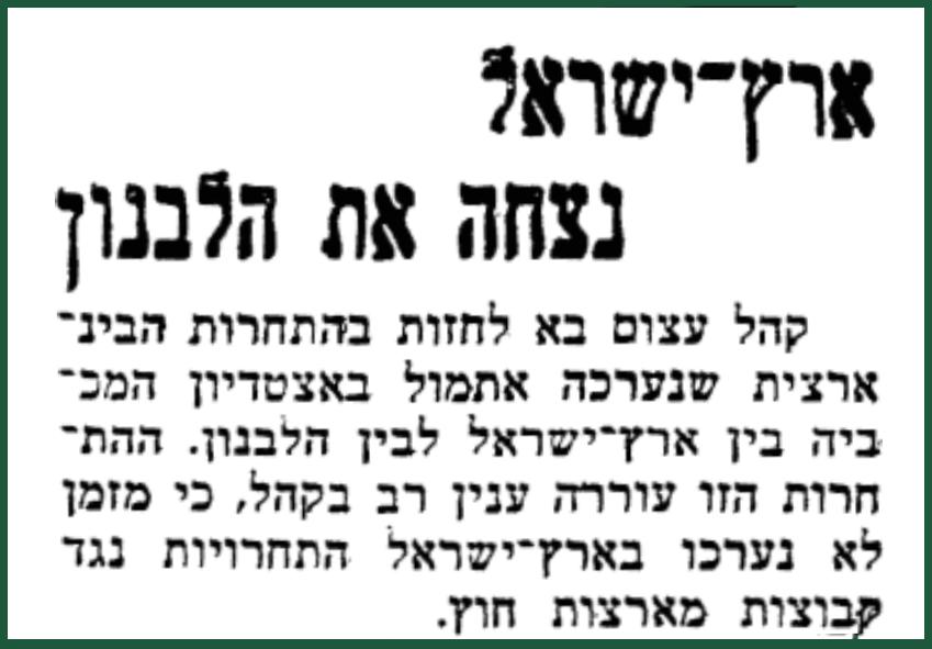 המשקיף, 28.4.1940