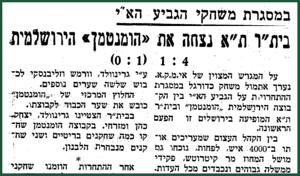 המשקיף, 12.10.1941