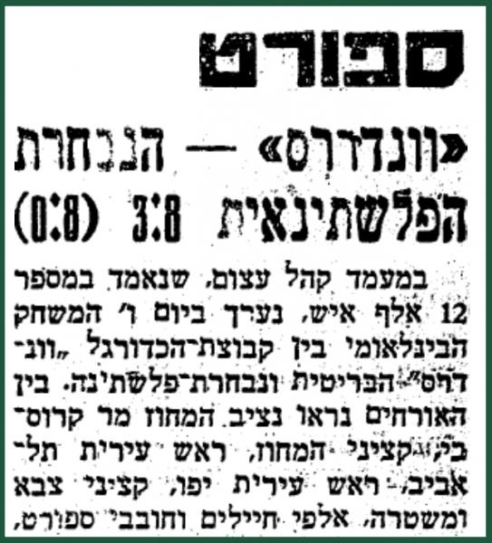 המשקיף, 28.12.1941