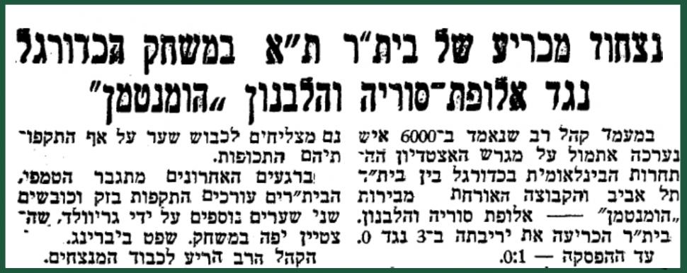 המשקיף, 29.3.1942