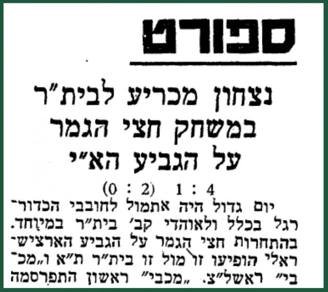 המשקיף, 10.5.1942