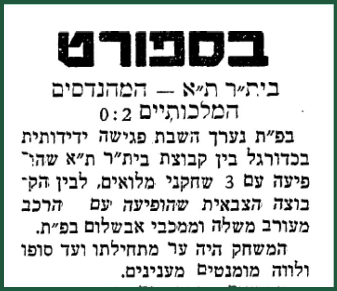 המשקיף, 8.11.1942