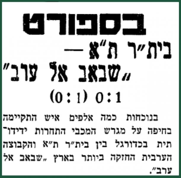 המשקיף, 15.11.1942