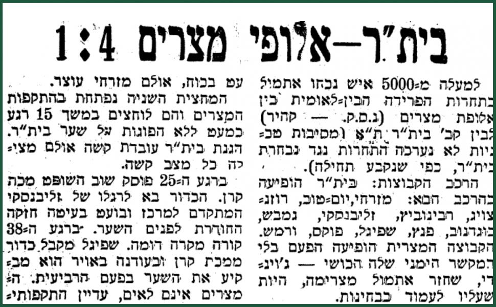 המשקיף, 6.9.1943