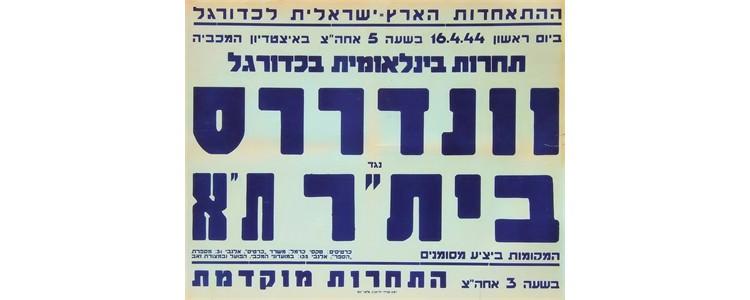 """וונדררס [מועדון בריטי מגויס] נגד בית""""ר תל אביב, 16.4.44"""