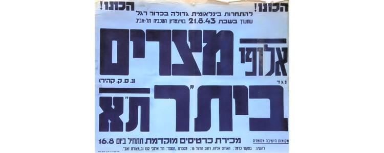 """אלופי מצרים (נ.ס.ק. קהיר) נגד בית""""ר תל אביב ,21.8.43"""