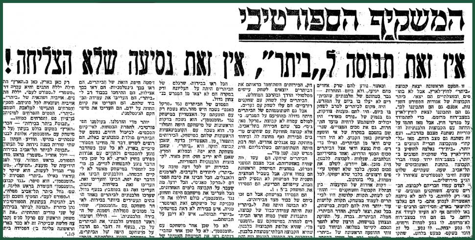המשקיף, 19.11.1944