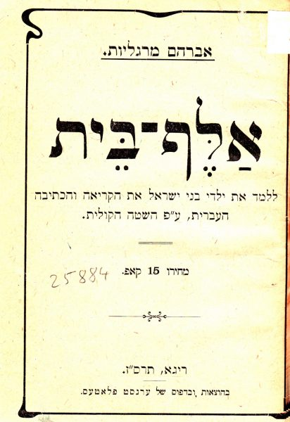 """""""אלף-בית"""", אברהם מרגליות, ריגה, 1907 (תרס""""ז)"""