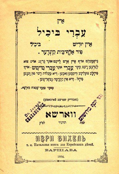 """ספר לימוד הא""""ב העברי, ביידיש, ורשה, 1894"""