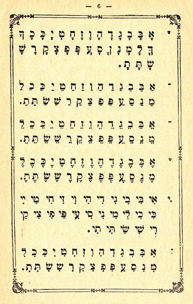 """דף לימוד מתוך ספר לימוד הא""""ב העברי, ביידיש, ורשה, 1894"""