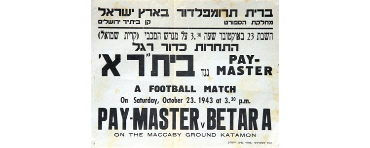 Pay-Master v. Beitar I, October 23, 1943
