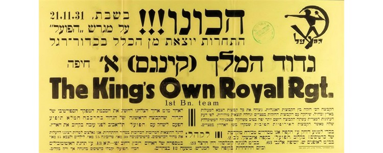 King's Own Royal Regiment v. Hapoel Tel Aviv, November 21, 1931