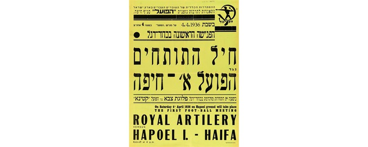 Royal Artilery [sic] v. Hapoel I Haifa, April 4, 1930