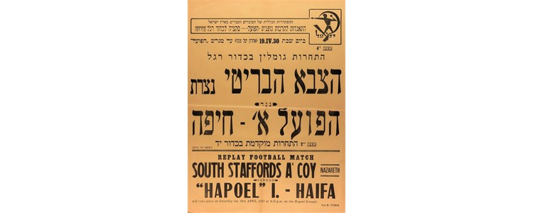 South Staffords A' Coy Nazareth v. Hapoel I Haifa, April 19, 1930