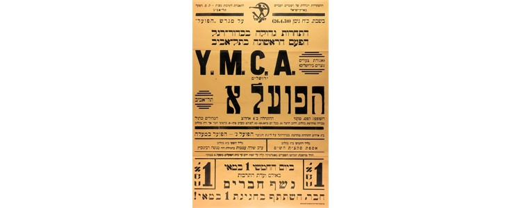 YMCA v. Hapoel I Tel Aviv, April 26, 1930