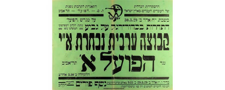 Arab Eretz Israel All-Star Team v. Hapoel I Tel Aviv, March 30, 1929
