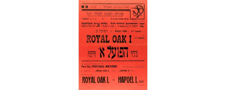 Royal Oak I v. Hapoel I Haifa, September 9, 1933
