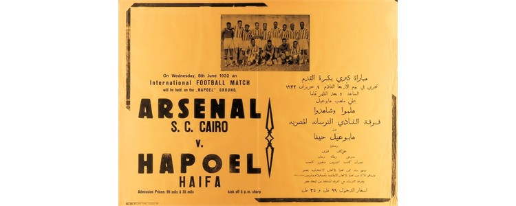 Arsenal S.C. Cairo v. Hapoel Haifa, June 8, 1932