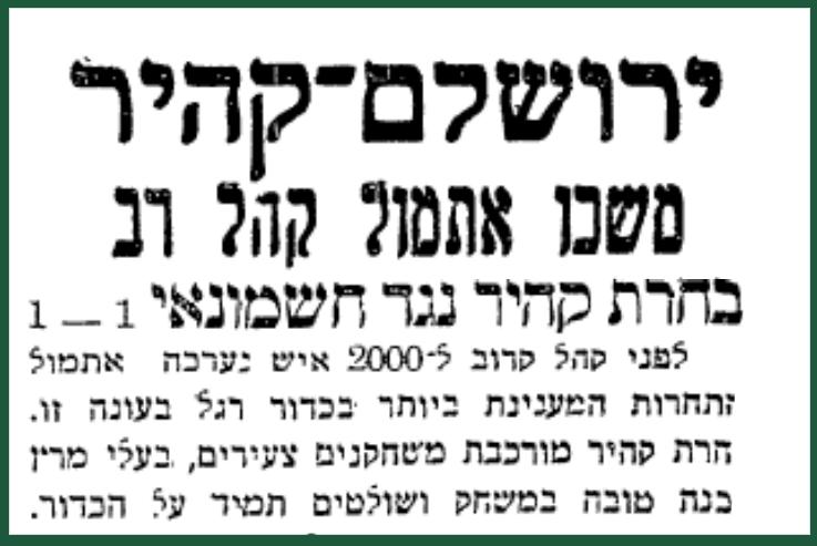 דואר היום, 27.4.1931