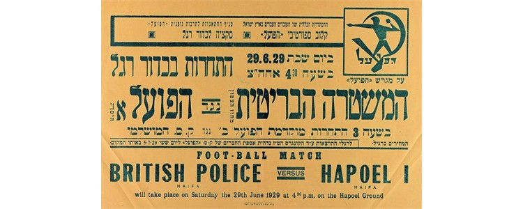 The British Police, Northern District v. Hapoel I Haifa, June 29, 1929