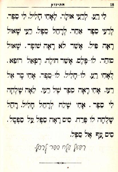 """דף מתוך """"התינוק"""", אלף-בית מצויר, אודסה, 1908"""
