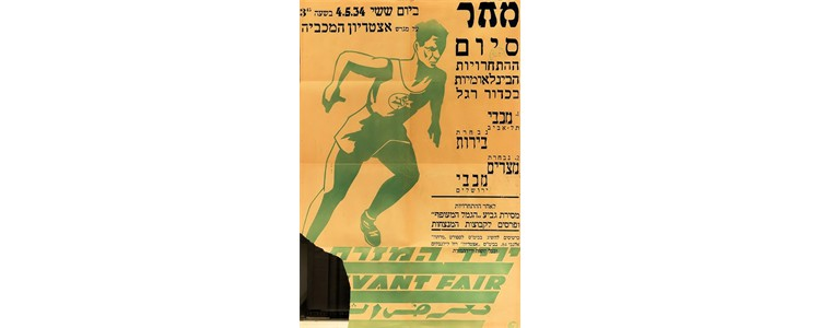 Maccabi Tel Aviv v. Beirut All-Star Team, Maccabi Jerusalem v. Egypt All-Star team, May 4th, 1934