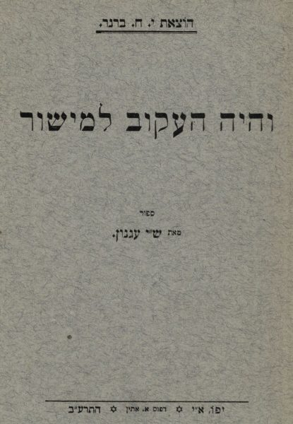 שער המהדורה הראשונה, 1912