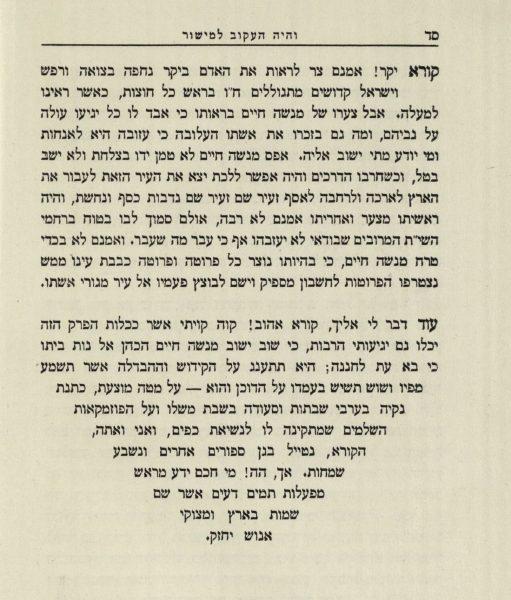 המהדורה העברית השנייה - יודישער וורלאג (ברלין), 1919