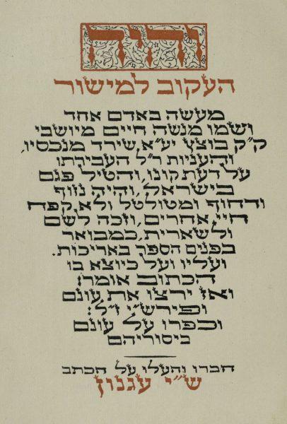 שער המהדורה העברית השנייה - יודישער וורלאג (ברלין), 1919