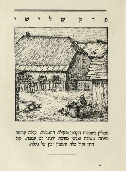 איור של יוסף בודקו, המהדורה העברית השנייה - יודישער וורלאג (ברלין), 1919