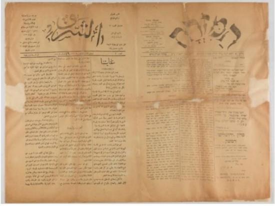 الصفحة الأولى من جريدة الشرق الصادرة باللغتين
