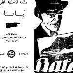هل تشتاقون لإيطاليا…..تعرفوا على ماركة الأحذية الأشهر فيها: باتا