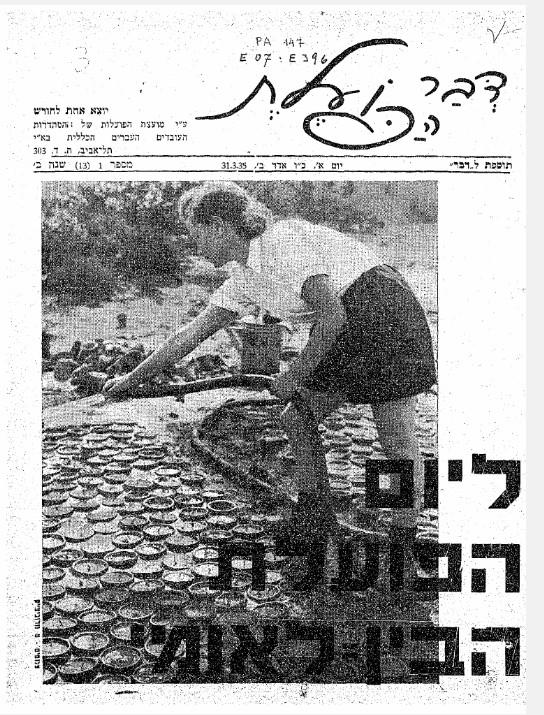 דבר הפועלת, 1935