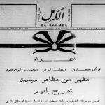 ثورة البراق عام 1929 وأثرها في تشكيل الهوية الفلسطينية