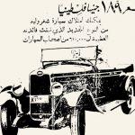 حين روجت جريدة الكرمل لبيع السيارات