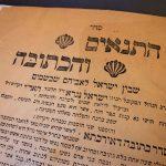 שמרו את התאריך: ישראל ואלוהים באים בברית הנישואים