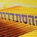 אוסף כרזות ההסתדרות בעיצוב האחים שמיר