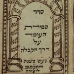 The Mysticism Behind the Counting of the Omer