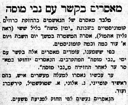 """""""הארץ"""", 18 באפריל, 1932"""
