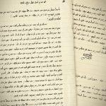 """""""שלום רב לאוהבי!"""", הרב אברהם ביג'אג'ו כותב לידידו הרב שמעון אשריקי"""