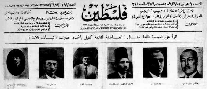 جريدة فلسطين، 10 تشرين أول 1937