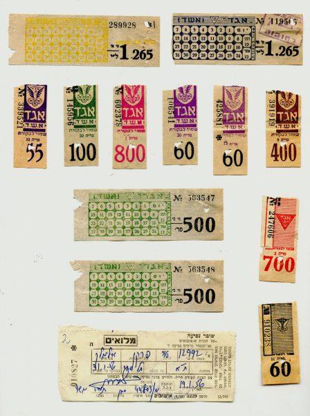 כרטיסי נסיעה ושובר צהל משנות 1955.6.7