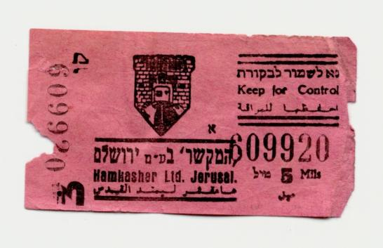 "כרטיס נסיעה ""המקשר"", 1938"