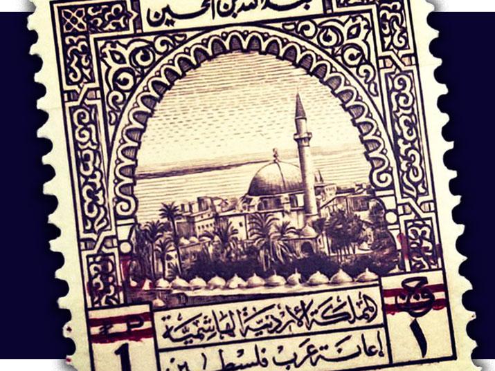 طوابع بريديّة لإعانة عرب فلسطين