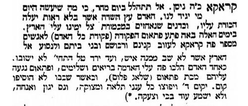 """""""המגיד"""", 11.5.1864"""