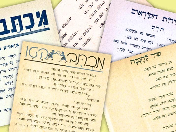 יצירות של ילדים ונערים מלפני השואה