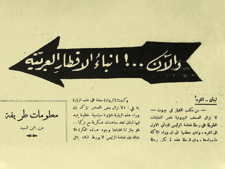 عين على العرب؛ اليمن السعيد